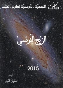 page de garde ezzin Tn 2015